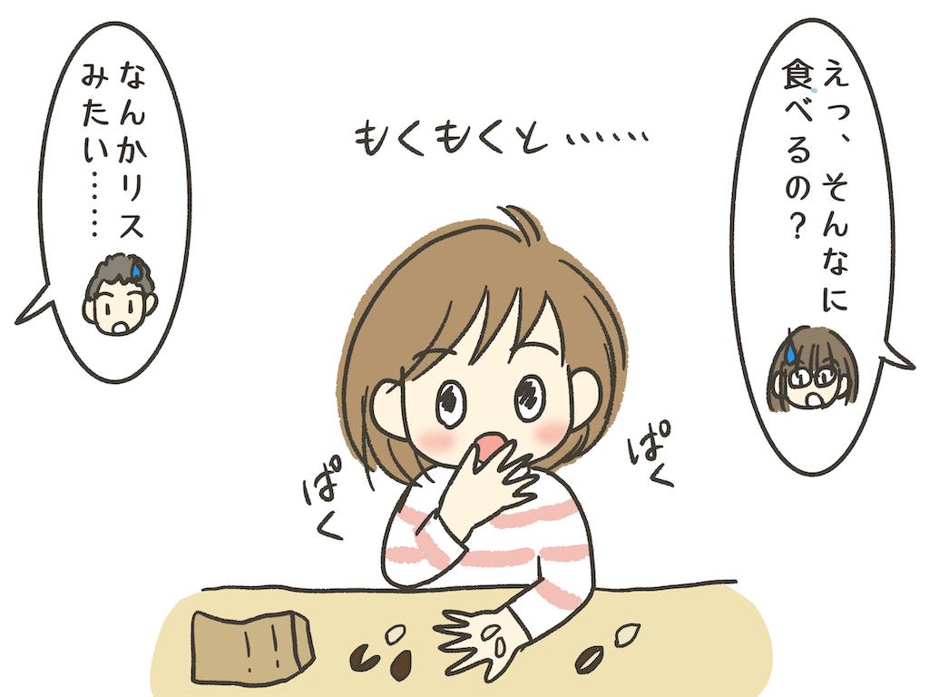 レンジで加熱したスダジイを黙々と食べる子供