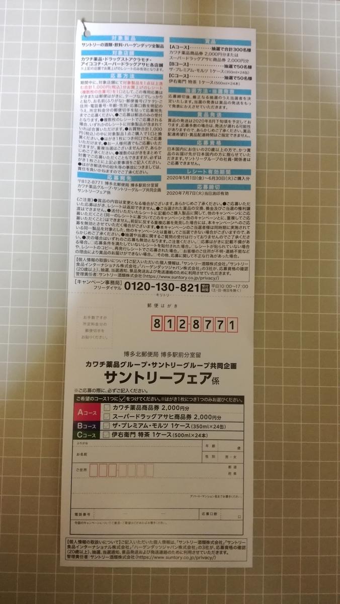 f:id:karappooo:20200525205708j:plain