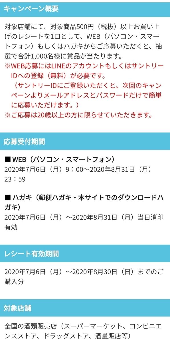 f:id:karappooo:20200806232803j:plain