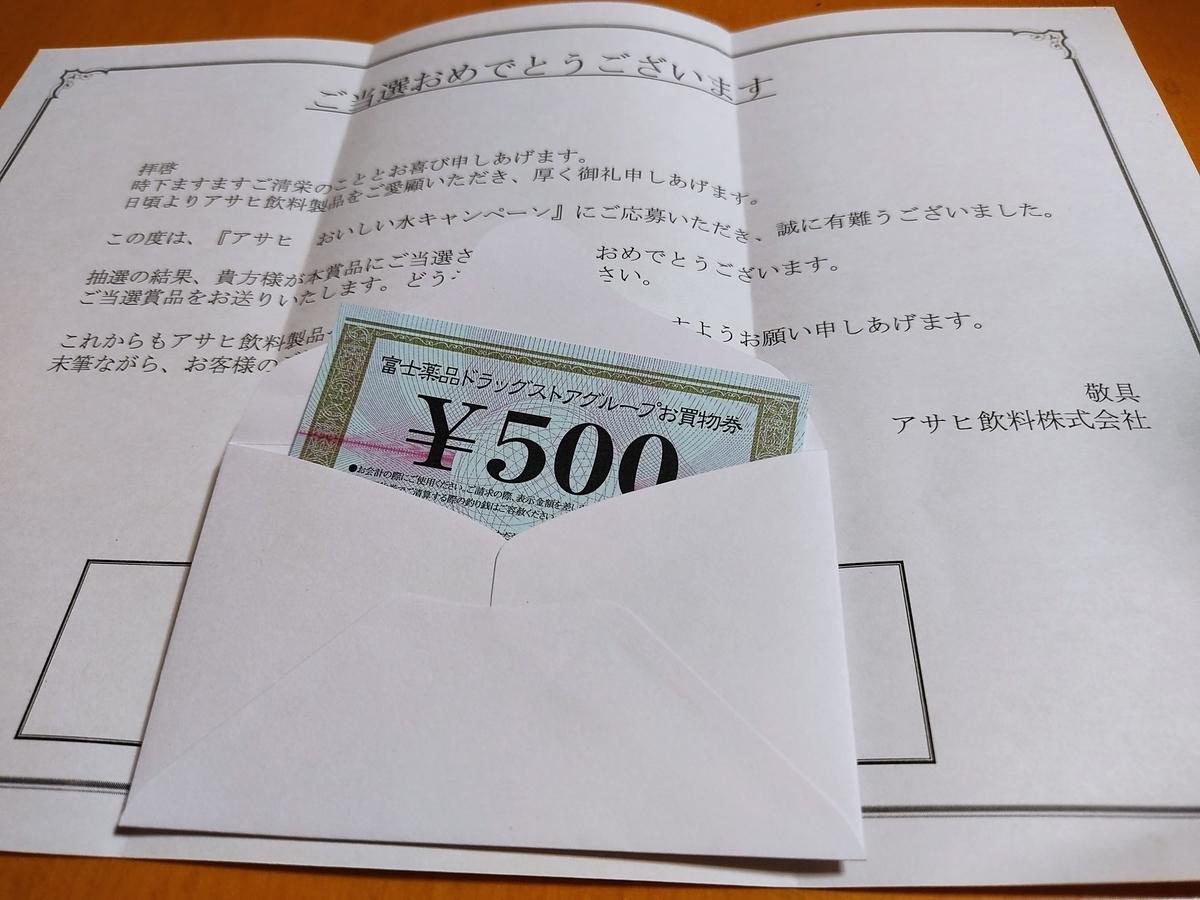 f:id:karappooo:20200830210055j:plain