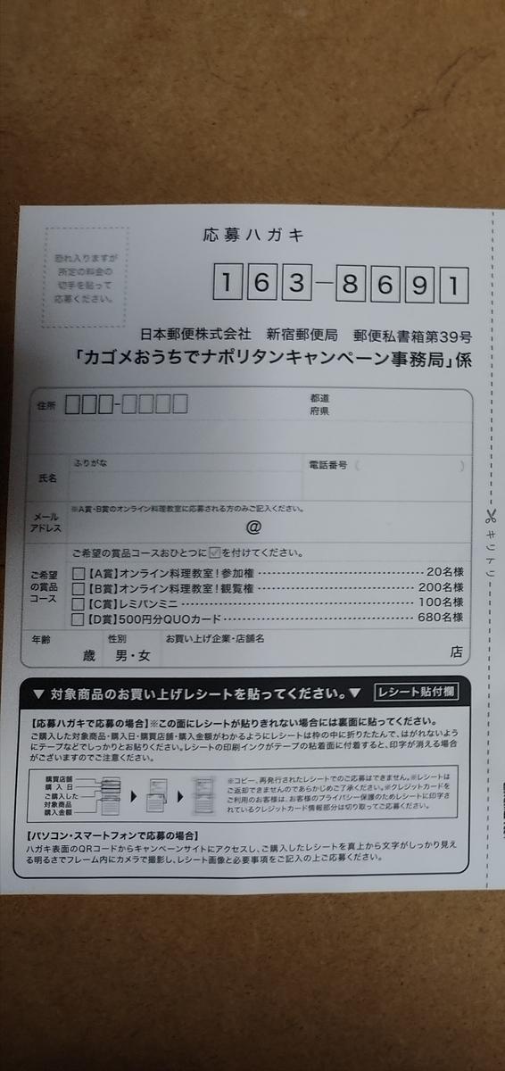 f:id:karappooo:20210116210817j:plain