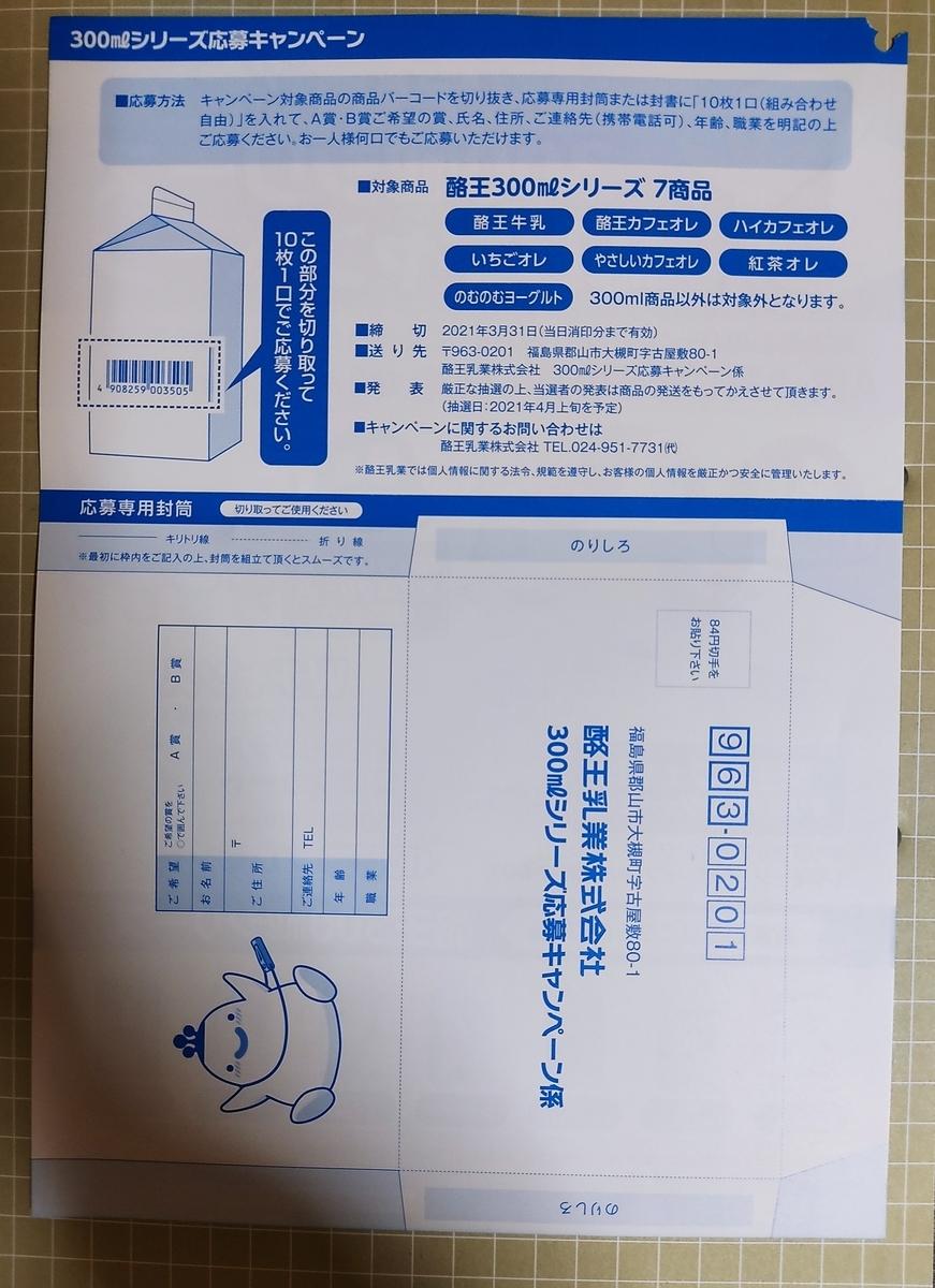 f:id:karappooo:20210207211006j:plain