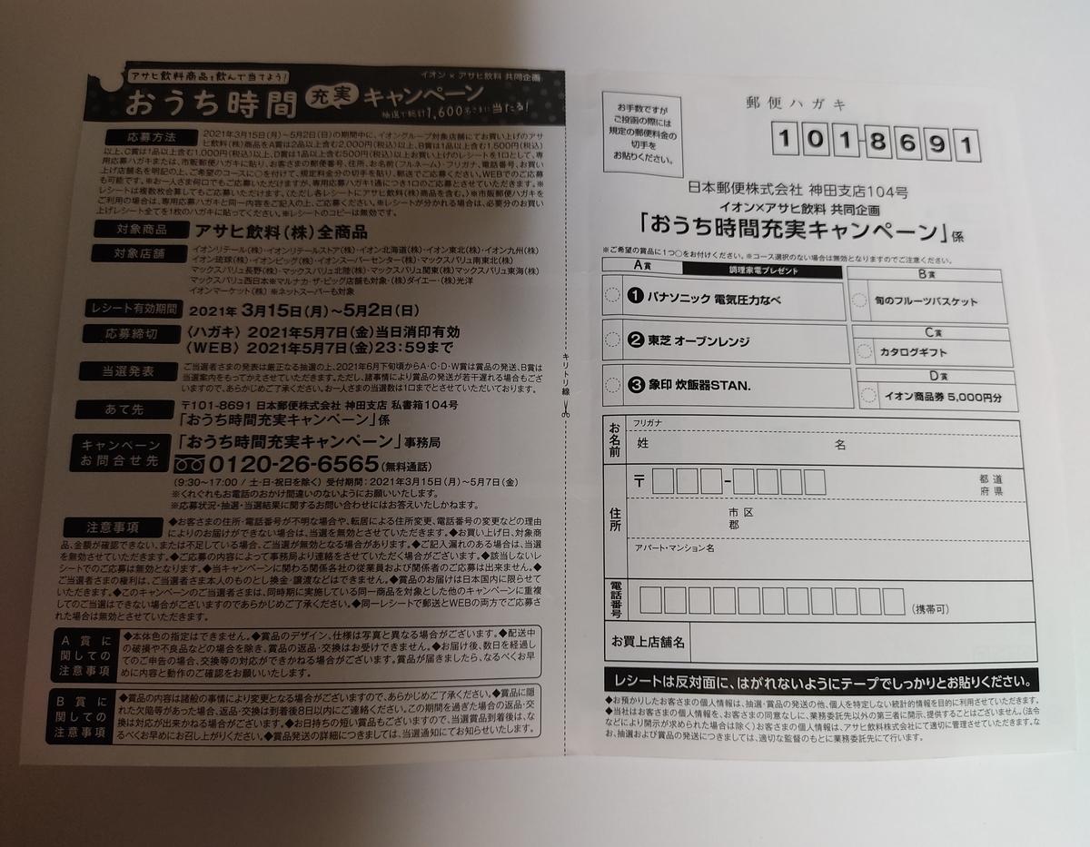 f:id:karappooo:20210408180216j:plain