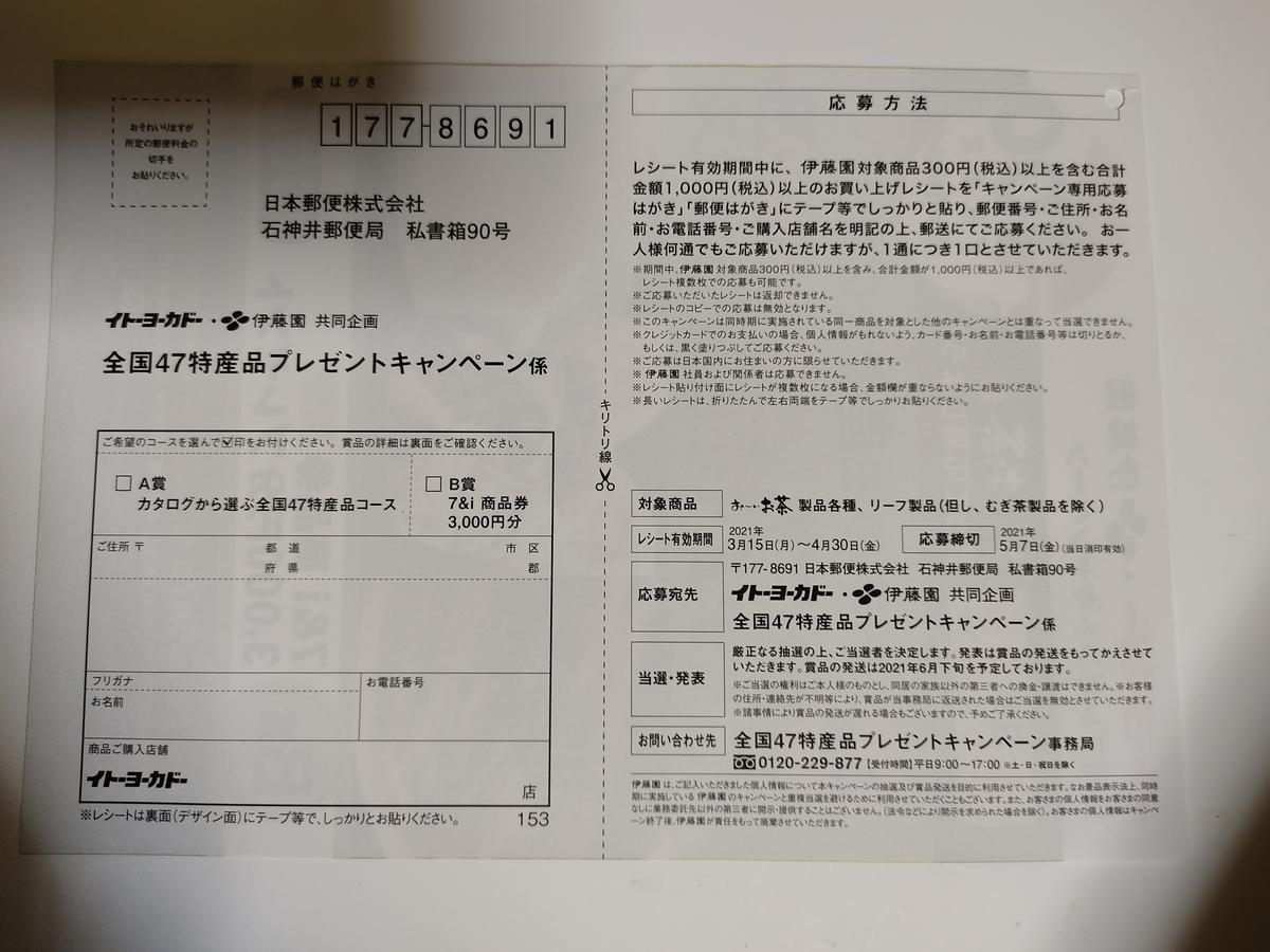 f:id:karappooo:20210411195249j:plain