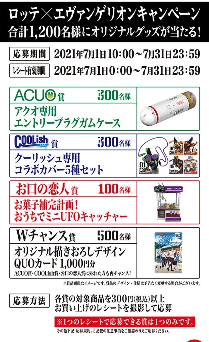 f:id:karappooo:20210708091031j:plain