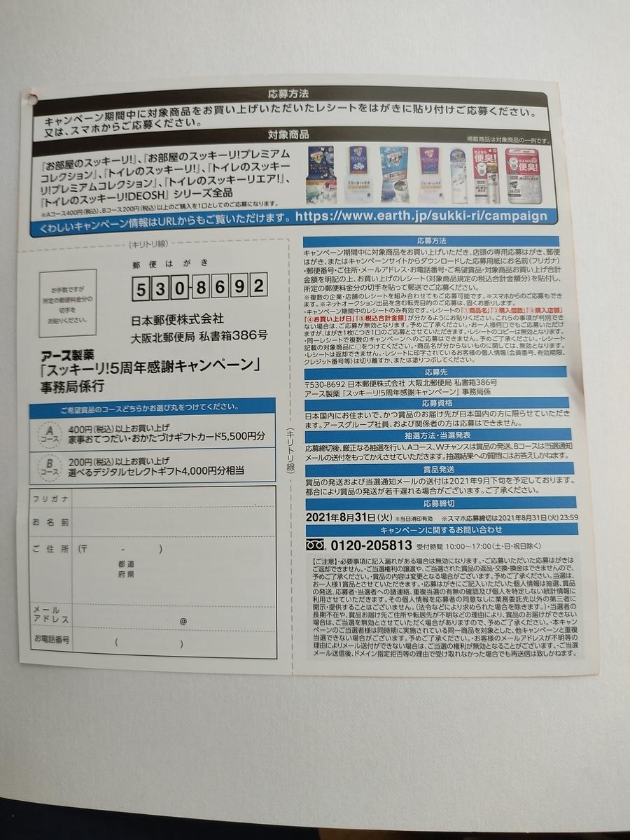 f:id:karappooo:20210719150436j:plain