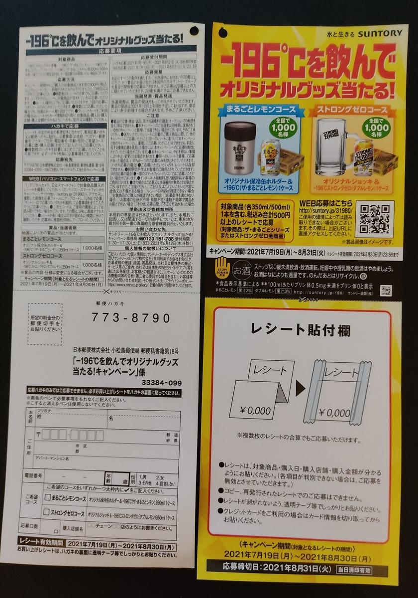 f:id:karappooo:20210804232353j:plain