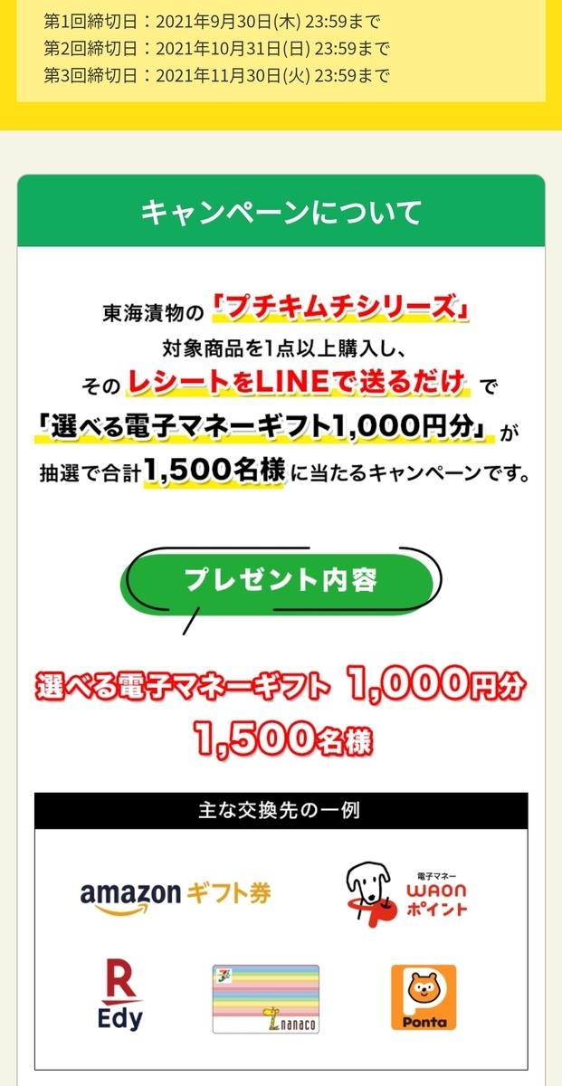 f:id:karappooo:20210907212930j:plain