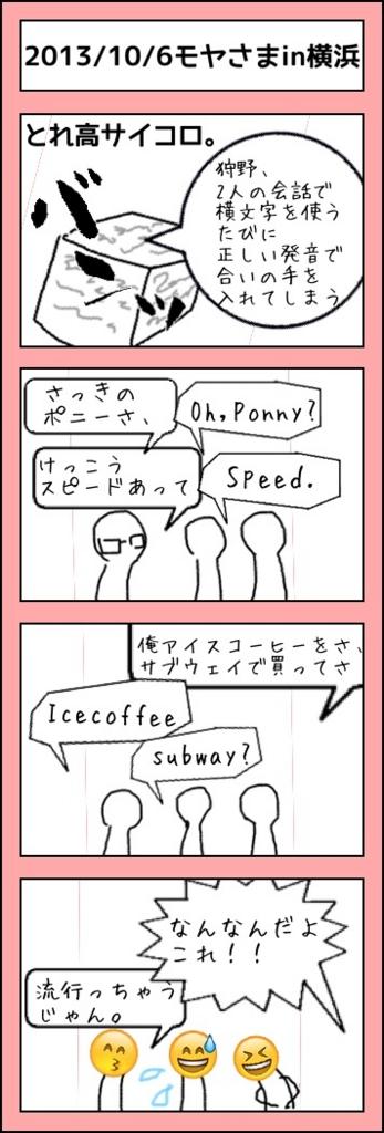 f:id:karasu-oohasi:20161010005431j:plain
