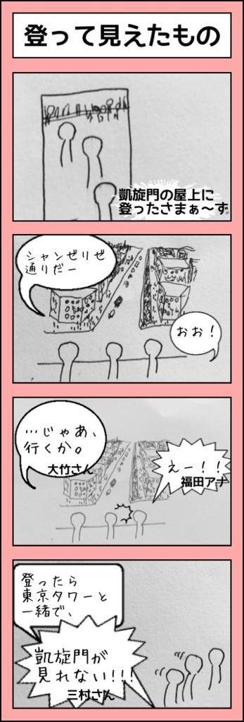 f:id:karasu-oohasi:20170612200559j:plain