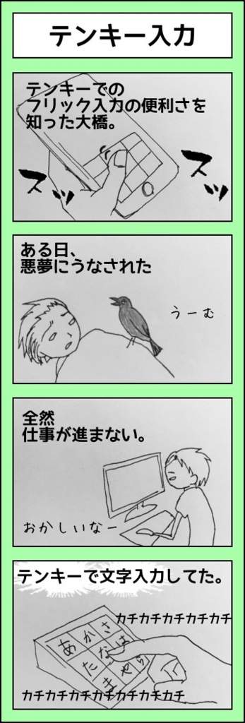 f:id:karasu-oohasi:20170616194631j:plain