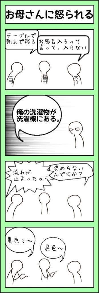 f:id:karasu-oohasi:20170815145642j:plain