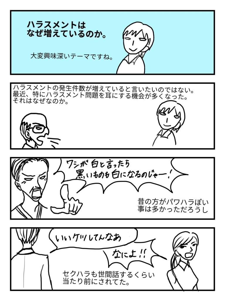 f:id:karasu-oohasi:20171203230202j:plain