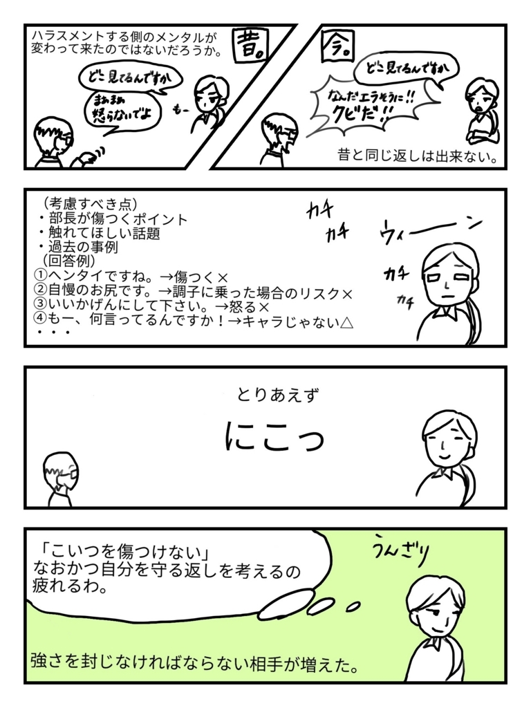 f:id:karasu-oohasi:20171203235349j:plain