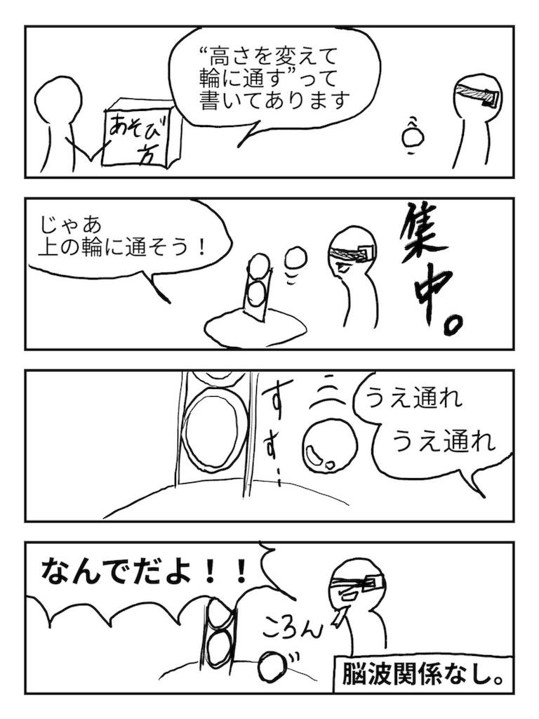 f:id:karasu-oohasi:20180225215710j:image