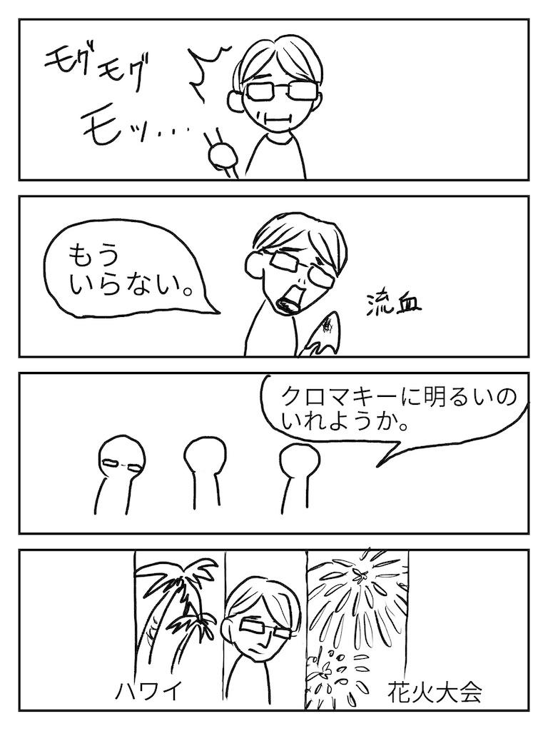 f:id:karasu-oohasi:20200118160703j:image