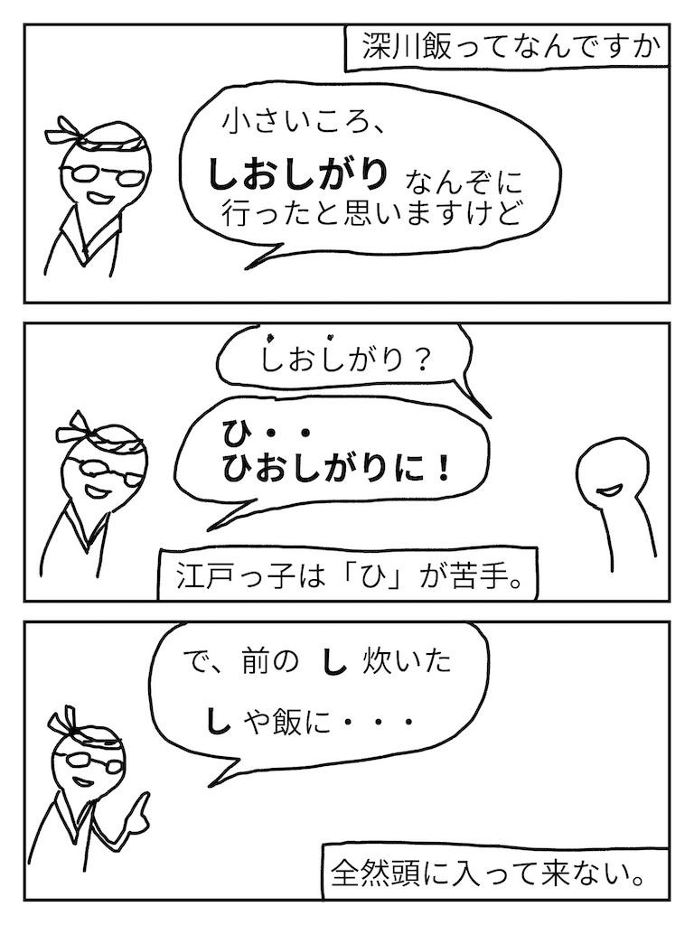 f:id:karasu-oohasi:20200211163257j:image