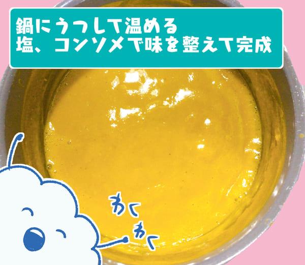 f:id:karasumi-san:20201025123956j:plain