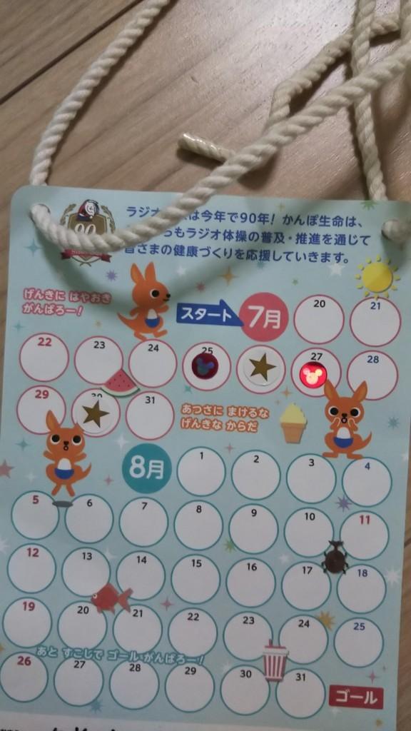f:id:karasumiyama:20180730070812j:plain