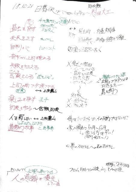 f:id:karasumiyama:20181030073816j:image