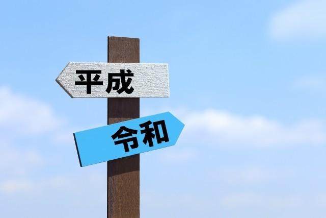 f:id:karasumiyama:20190501083534j:plain