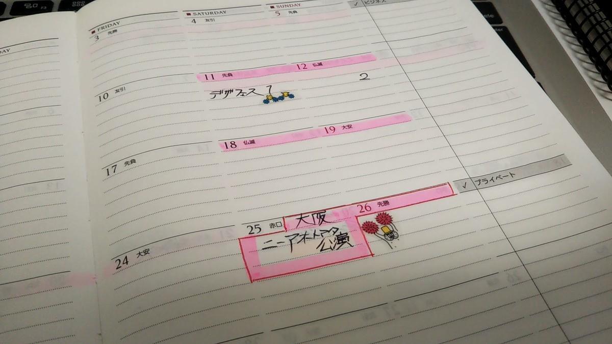 f:id:karasumiyama:20200110072851j:plain