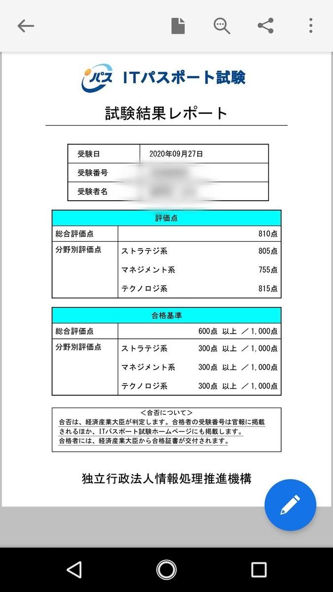 f:id:karasumiyama:20200927170449j:plain