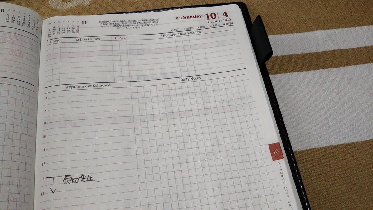 f:id:karasumiyama:20201004122122j:plain