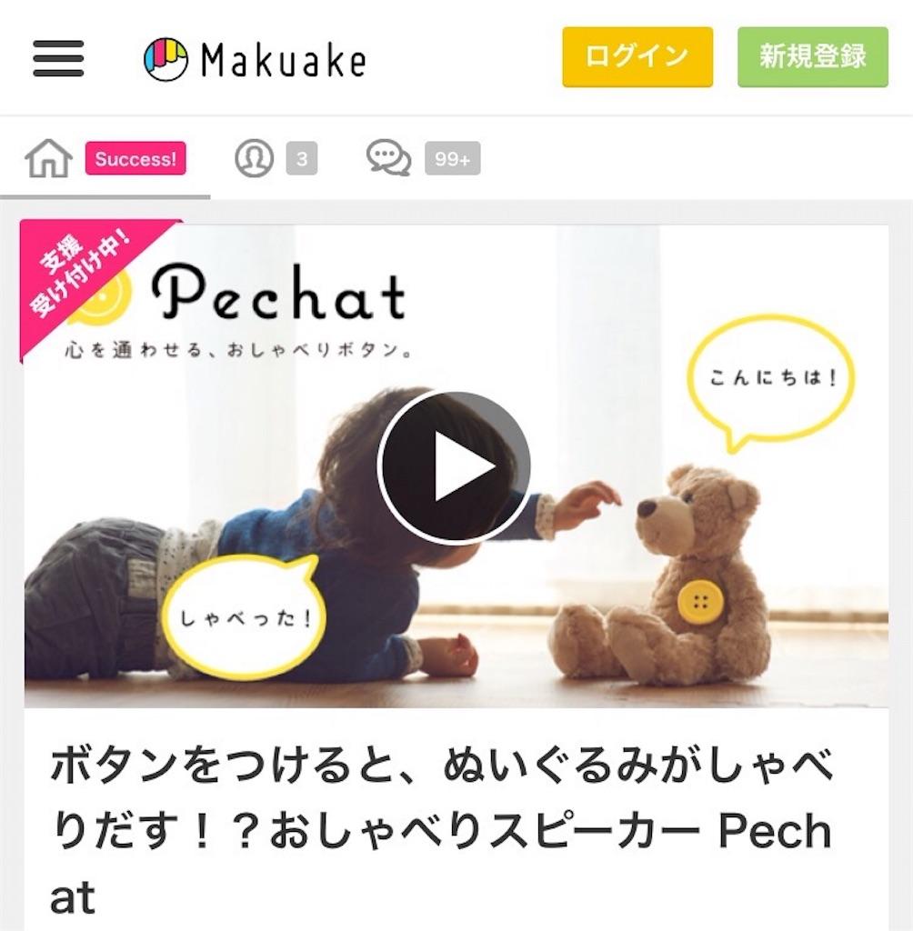 f:id:karasunekoneko:20160916085429j:image