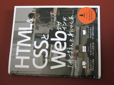 HTMLCSS本.jpg