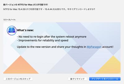 NTFSforMac15459.jpg