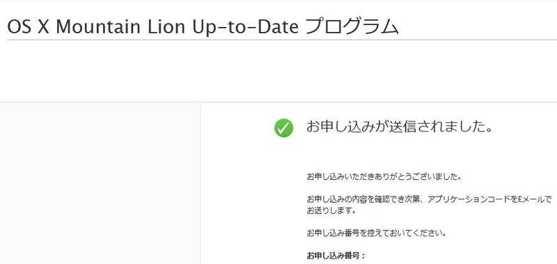 Mountain_lion_uptodate_3