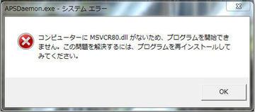 Msvcr80dll
