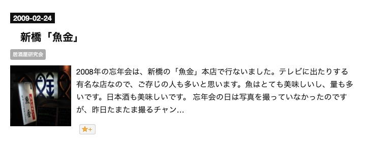 f:id:karasunekotan:20190402203428j:plain