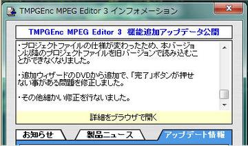 Mpege3updn_3