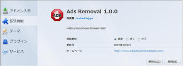 Ads_removal