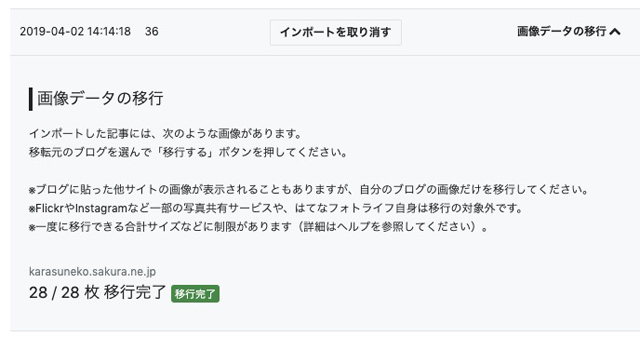f:id:karasunekotan:20190406165345j:plain