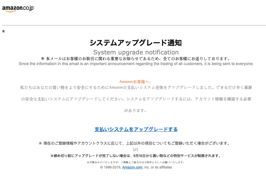 f:id:karasunekotan:20190905104248j:plain