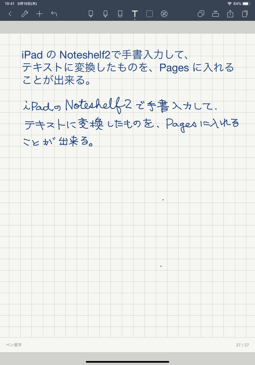 f:id:karasunekotan:20190924220725j:plain