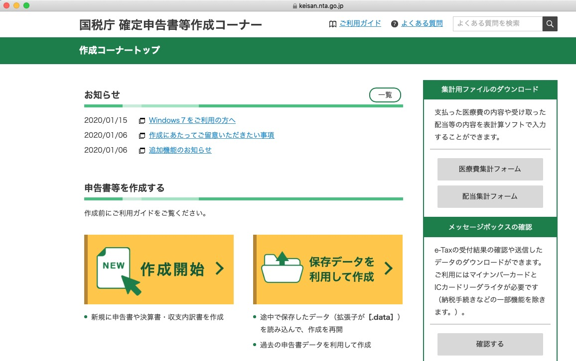 f:id:karasunekotan:20200122151057j:plain