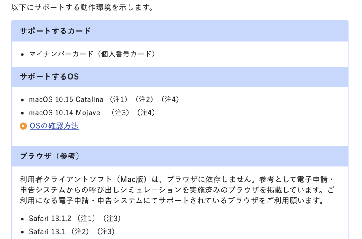 f:id:karasunekotan:20210106123815p:plain