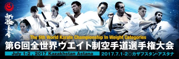 f:id:karate-kids:20170626160750j:plain