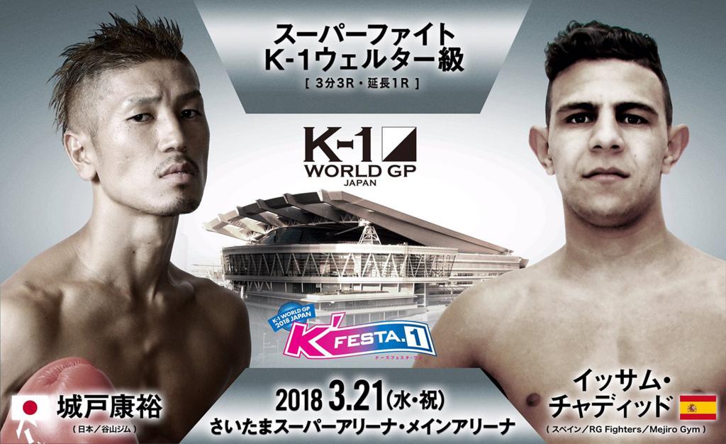 f:id:karate-kids:20180219152818j:plain