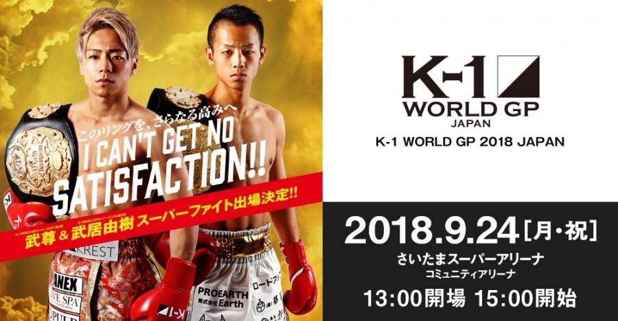 f:id:karate-kids:20180712170056j:plain