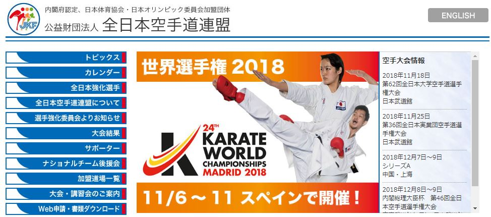 f:id:karate-kids:20181115104858j:plain