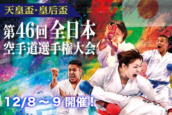 f:id:karate-kids:20181209191327j:plain