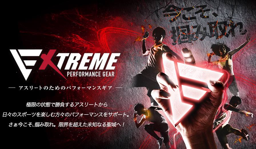 ファイテン EXTREME PERFORMANCE GEAR