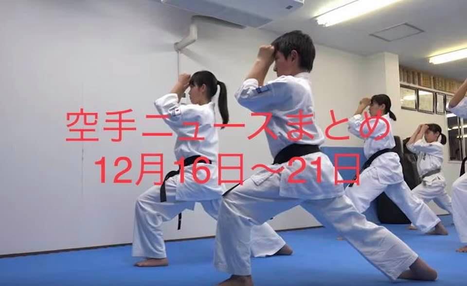 f:id:karate-kids:20181221213913j:plain