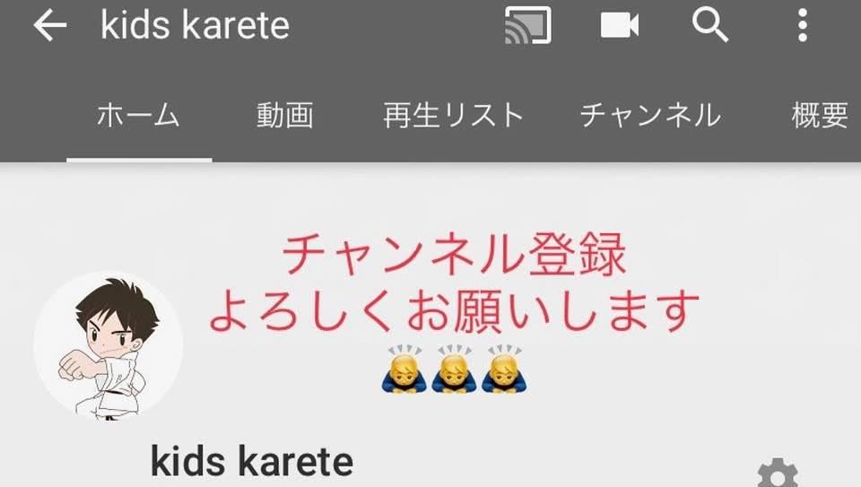 f:id:karate-kids:20181221214621j:plain