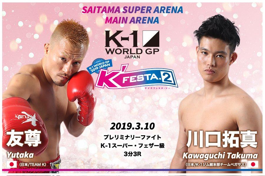 f:id:karate-kids:20190118232308j:plain